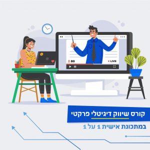 קורס שיווק דיגיטלי אונליין בהתאמה אישית של חברת digitwow