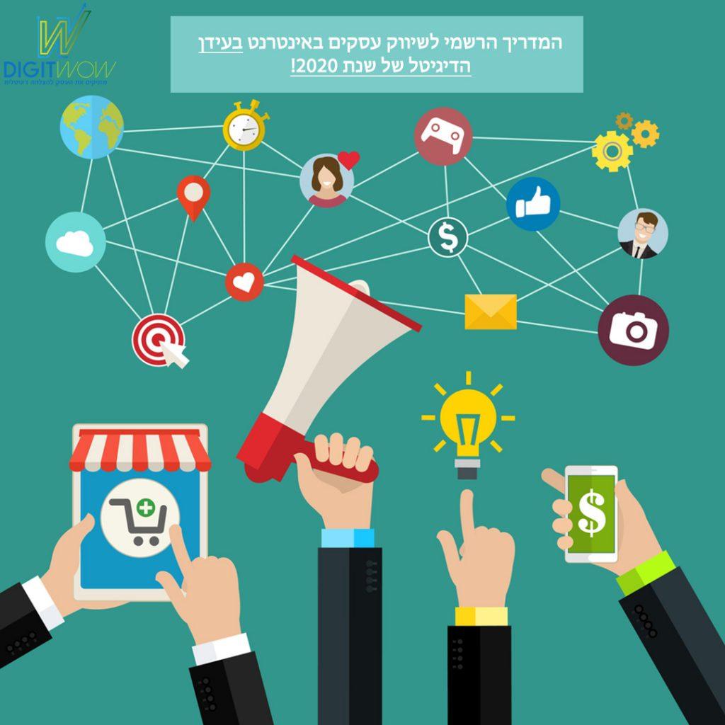 המדריך הרשמי לשיווק עסקים באינטרנט בעידן הדיגיטל של שנת 2020